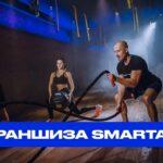 Первая франшиза бутикового фитнес-клуба Дмитрия Дубилета Smartass