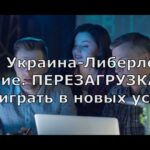 ТПП Украина Либерленд Обучение ПЕРЕЗАГРУЗКА 2020 Как выиграть в новых условиях