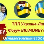 ТПП Украина-Либерленд. Форум BIG MONEY в Одессе!