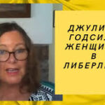 Julian Godsill – Woman in Liberland
