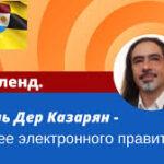 Либерленд. Самюэль Дер Казарян