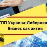 ТПП Украина-Либерленд: Бизнес как актив