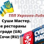 ТПП Украина-Либерленд. Суши Мастер. Новые рестораны в Павлограде (UA) и Сочи (RU)