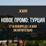 Суши-Мастер/Х100 — Liberland. Новое промо. Май. Турция