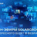 Онлайн-эфиры о проекте SOLARGROUP: что интересного будет в феврале