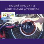 Курс на мировой рынок: команда Андрея Лобова запускает новый проект с двигателями Дуюнова