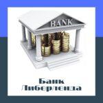 Банк Либерленда